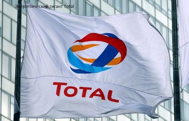 Энергетический гигант Total